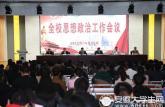 安徽师范大学认真学习贯彻落实党的十九大精神和全国全省高校思想政治工作会议精神