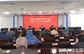 阜阳市直教育系统学习贯彻党的十九大会议精神