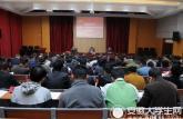 淮南师范学院开展党建重点工作暨基层党组织标准化建设推进工作