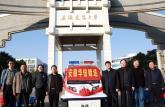 安徽华信电动科技股份有限公司向安徽建筑大学捐赠保洁、巡逻车