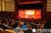 第十二届安徽省大学生职业规划设计大赛暨创业大赛成功举办