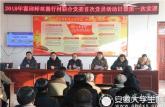 霍邱县师范学校走进帮扶村开展十九大宣讲活动
