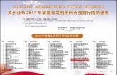 滁州学院入围2017年安徽省发明专利百强排行榜