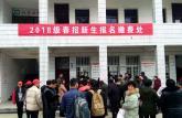 皖西经济技术学校春招新生火爆报名中