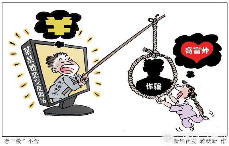 【网络中国节】不知不觉背负巨额债务!春节警惕6类新型诈骗