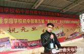 广德县桃李园学校初中部召开创建全国文明城市动员会