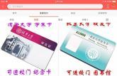 商家网售北京高校校园卡被曝光:有店铺称二手原卡