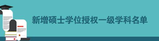 重磅!安徽高校新增博士、硕士学位授权点名单公布!