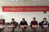 中国国际建筑电气节能技术论坛在安徽建筑大学启动
