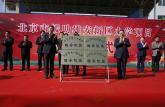 北京四所名校雄安校区成立 基础教育整体提升