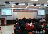 蚌埠学院邀请专家作纳米金属粉体的制备与应用学术报告