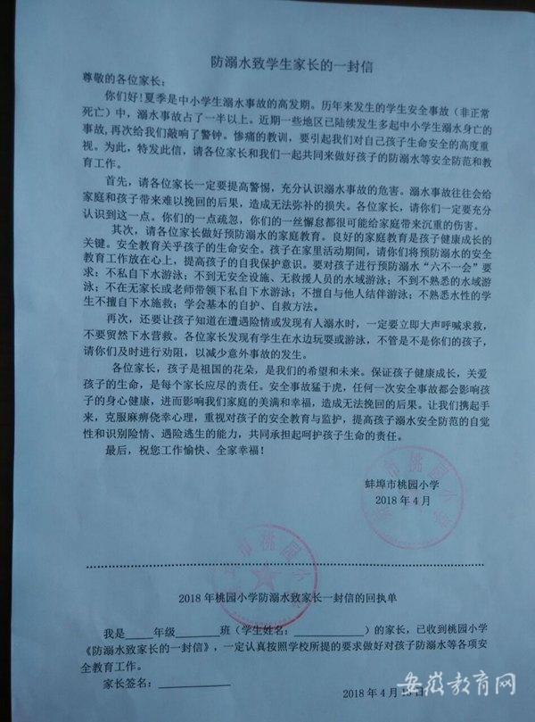 致小学老师的一封信_蚌埠市桃园小学下发《防溺水致家长的一封信》_基础教育_安徽大 ...