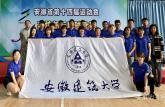 安徽建筑大学乒乓球队参加省运会载誉归来