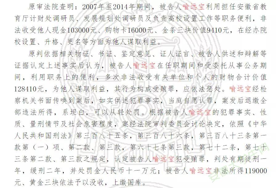 安徽省教育厅多名落马官员已被宣判 约百所学校行贿