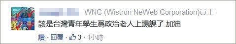 台大师生发起新五四运动 抗议校长任命被驳回