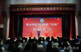 黄山学院表彰先进纪念五四运动99周年