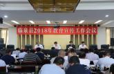临泉县教育局安排部署教育宣传工作