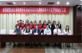 安徽交通技术学校携手大九华宾馆开启产教融合之旅