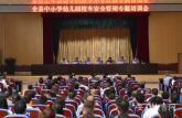 霍邱县开展校车安全管理培训保障师生乘车安全