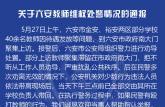安徽六安警方回应教师聚集维权:欢迎举报打人者