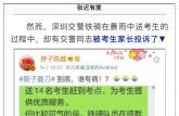 交警暴雨天护送考生反被投诉 深圳交警回应