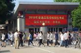 安庆市3.9万多考生参加高考设8个考区32个考点1325个考场