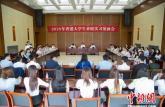 35名香港青年大学生到安徽暑期实习 来自15所香港高校
