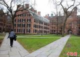 耶鲁哈佛大学教授揭秘:为何中国学生录取数减少?
