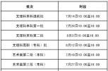 安徽省2018高考分数线6月23日上午10点发布 这些方式可查询成绩