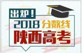 2018年陕西高考分数线:一本文科518 一本理科474
