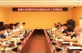省教育厅调研淮南片区高校毕业生就业征兵工作