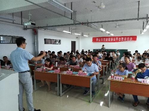 安徽省黄山市就业人才局开展就业创业服务进校园活动