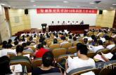 安徽农业大学推进2018年科技工作