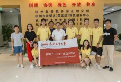 合肥工业大学学子赴杭州创新创业考察:访大创园区,闻创业故事