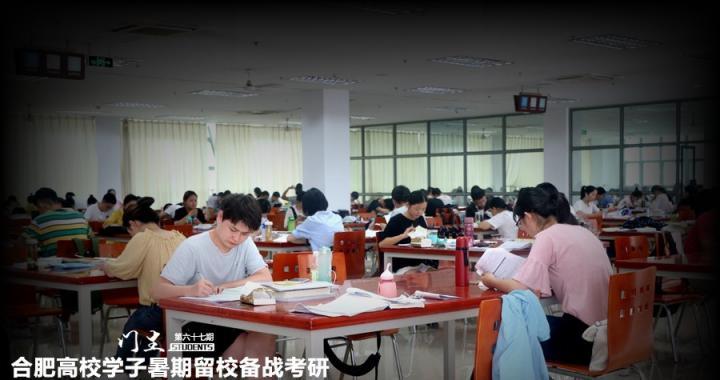 《门生》:合肥高校学生暑期留校备战考研 每天早出晚归自习室座位要靠抢