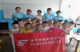 滁州学院学子赴安庆市开展关爱留守儿童艺术帮扶活动