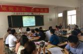 广德县桃李园学校初中部召开2018年秋季班主任开学工作会