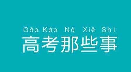 安徽省教育招生考试院发布2019高考报名流程 10月15日起开始报名