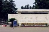 为支持这所大学更名 浙江绍兴把两家医院合并了