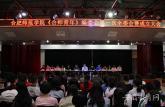 合肥师范学院第十四届《合师青年》编委会成立