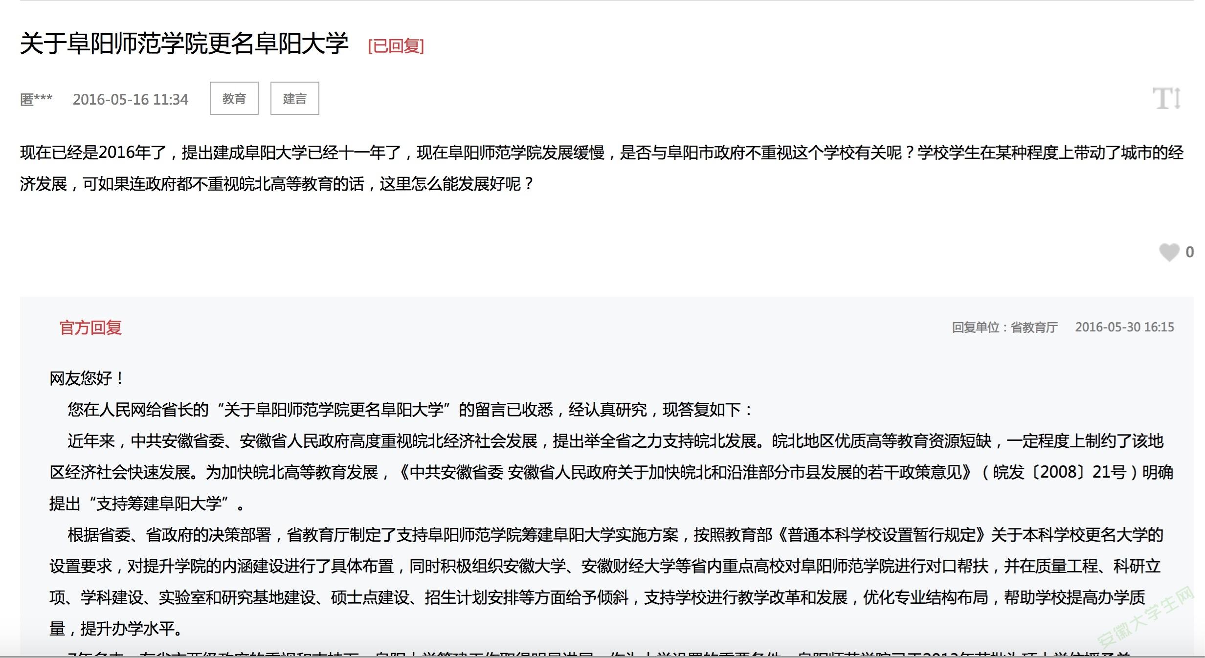 阜阳师范学院更名为阜阳大学最新进展 安徽省教育厅披露