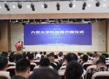 皖西学院参加2018六安大学科技园开园仪式暨产教融合发展论坛