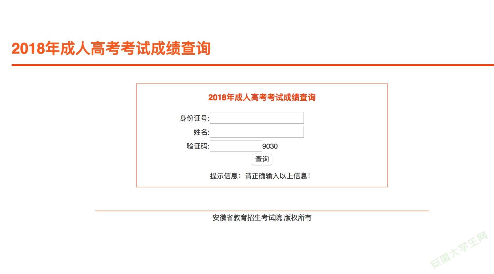 2018年安徽省成人高考考试成绩发布了,快来查询你的成考成绩吧