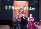 六安市毛坦厂中学李学舫老师成功举办二胡专场音乐会