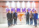 校企合作加速科技成果转化六安市功能粉体材料工程技术研究中心揭牌