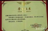 滁州学院退休教师著作《论语诠读》被全国老年大学评为优秀教材