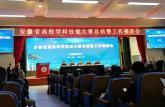 合肥信息技术职业学院参加安徽省高校学科技能大赛总结暨工作推进会