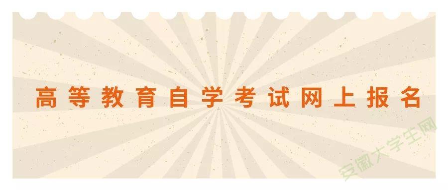 安徽省2019年4月高等教育自学考试网上报名将于2018年12月1日—10日进行