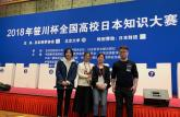 合肥学院学子获全国高校日本知识竞赛三等奖