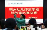亳州幼儿师范学校学子讲儿童故事表达能力